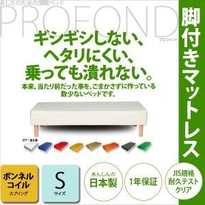 脚付きマットレスベッド ボンネルコイル シングルサイズ  PROFONDシリーズ   送料無料 2e-unit