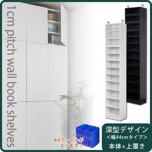 1cmピッチラック オープン 幅44 セット (天井までたっぷり!1cmピッチラック幅44深型セット)|2e-unit