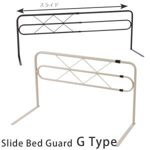 スライド式ベッドガードG型 布団ズレ防止 伸縮式のベッドフェンス マットレス、布団にはさむベッドガー 送料無料 2e-unit