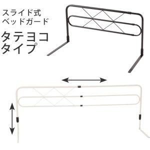 縦横スライド式ベッドガード タテヨコ  布団ズレ防止 縦横伸縮式のベッドフェンス  送料無料 2e-unit