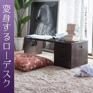 どこでも文豪 「変身するローデスク」大正浪漫 チェスト 収納 文机 天然木 完成家具 ローテーブル|2e-unit