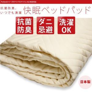 ベッドパッド 敷きパッド 抗菌防臭 いつでも清潔快眠 ファミリー 200×195|2e-unit