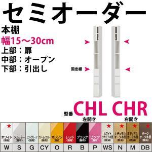 型番CHR,CHL 幅15〜30cmの1cm単位でセミオーダーの本棚 幅 書棚 ブックラック 木製   開梱設置料込み|2e-unit