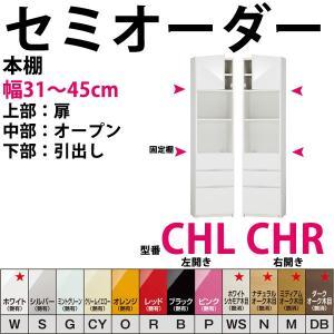 型番CHR,CHL 幅31〜45cmの1cm単位でセミオーダーの本棚 すきまくん すきま君 本棚 薄  開梱設置料込み|2e-unit