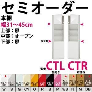 型番CTR,CTL 幅31〜45cmの1cm単位でセミオーダーの本棚 すきまくん すきま君 本棚 薄  開梱設置料込み|2e-unit