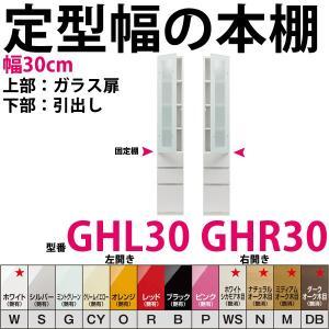 型番GHR30,GHL30 定型幅の本棚 幅30cm すきまくん すきま君 本棚 薄型 本収納 文庫  開梱設置料込み|2e-unit