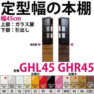 型番GHR45,GHL45 定型幅の本棚 幅45cm すきまくん すきま君 本棚 薄型 本収納 文庫  開梱設置料込み|2e-unit