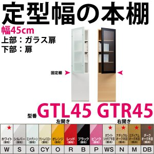 型番GTR45,GTL45 定型幅の本棚 幅45cm すきまくん すきま君 本棚 薄型 本収納 文庫  開梱設置料込み|2e-unit