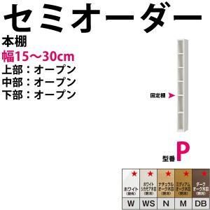 型番P 幅15〜30cmの1cm単位でセミオーダーの本棚 すきまくん すきま君 本棚 薄型 本収納   開梱設置料込み|2e-unit