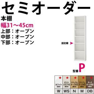 型番P 幅31〜45cmの1cm単位でセミオーダーの本棚 すきまくん すきま君 本棚 薄型 本収納   開梱設置料込み 2e-unit