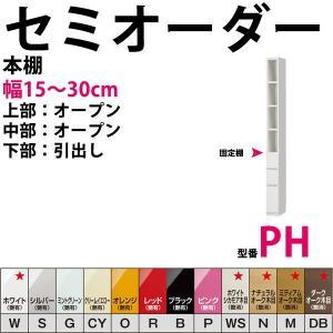 型番PH 幅15〜30cmの1cm単位でセミオーダーの本棚 すきまくん すきま君 本棚 薄型 本収納  開梱設置料込み|2e-unit