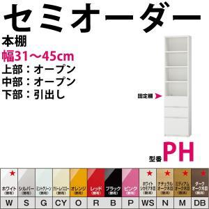 型番PH 幅31〜45cmの1cm単位でセミオーダーの本棚 すきまくん すきま君 本棚 薄型 本収納  開梱設置料込み 2e-unit