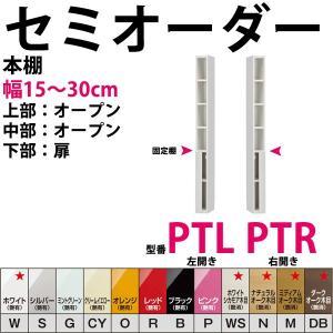 型番PTR,PTL 幅15〜30cmの1cm単位でセミオーダーの本棚 すきまくん すきま君 本棚 薄  開梱設置料込み|2e-unit