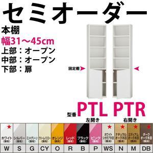 型番PTR,PTL 幅31〜45cmの1cm単位でセミオーダーの本棚 すきまくん すきま君 本棚 薄  開梱設置料込み 2e-unit