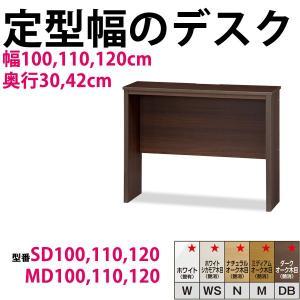 型番SD-100,110,120,MD-100,110,120 デスク パソコンデスク 木製 ブック  開梱設置料込み|2e-unit