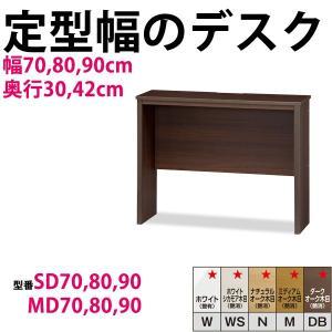 型番SD-70,80,90,MD-70,80,900 デスク パソコンデスク 木製 ブック すきまく  開梱設置料込み|2e-unit