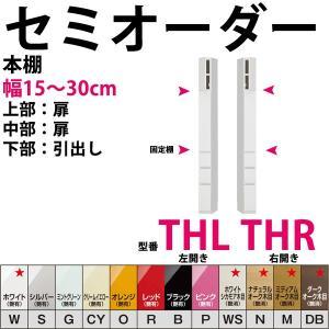 型番THR,THL 幅15〜30cmの1cm単位でセミオーダーの本棚 すきまくん すきま君 本棚 薄  開梱設置料込み|2e-unit
