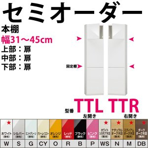 型番TTR,TTL 幅31〜45cmの1cm単位でセミオーダーの本棚 すきまくん すきま君 本棚 薄  開梱設置料込み|2e-unit