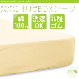 日本製 綿100% いつでも清潔快眠 ボックスシーツ セミシングルサイズ  送料無料|2e-unit