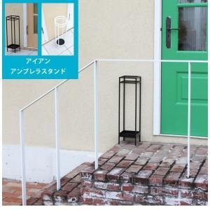 シンプルでスタイリッシュな鉄製アンブレラスタンド 玄関をオシャレみせるスッキリ傘たて スチールかさ立 送料無料|2e-unit