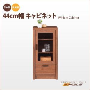 シングル SINGLE キャビネット 44cm幅 リビング 収納 木目調 CA-440   本州と四国は開梱設置料込み|2e-unit