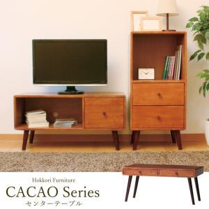 センターテーブル コーヒーテーブル ほっこり部屋のカカオ CACAO シリーズ センターテーブル 引出し付き|2e-unit
