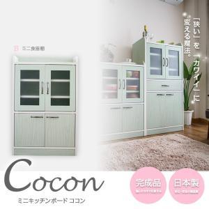 ミニ食器棚 Cocon  Bタイプ ミニ食器棚  幅58cmの省スペース キッチンキャビネット 日本|2e-unit