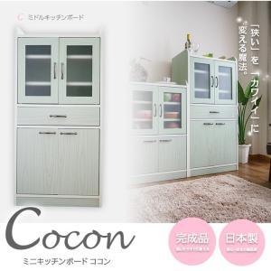 ミニ食器棚 Cocon  Cタイプ ミドルキッチンボード  幅58cmの省スペース キッチンキャビネ|2e-unit