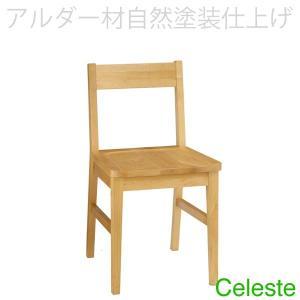 チェア アルダー材オイル仕上げのセレステシリーズ パーソナルチェア 椅子  送料無料|2e-unit