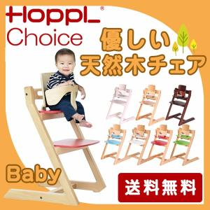 チョイスベビー チェア 椅子 Choice 天然木 出産祝い 北欧 木製 キッズ ベビー 子供家具 正規品 送料無料|2e-unit