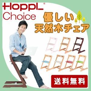 チョイス チェア 椅子 Choice 天然木 出産祝い 北欧 木製 キッズ ベビー 子供家具 正規品 送料無料|2e-unit