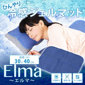 ひんやり!冷感ジェルマット Elma 30×40 (夏の定番、敷くだけ簡単!冷感ジェルマットの30×40) 2e-unit