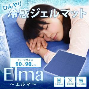 ひんやり!冷感ジェルマット Elma 90×90 (夏の定番、敷くだけ簡単!冷感ジェルマットの90×90) 2e-unit