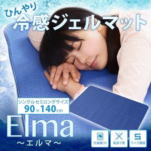 ひんやり!冷感ジェルマット Elma 90×140 (夏の定番、敷くだけ簡単!冷感ジェルマットの90×140) 2e-unit