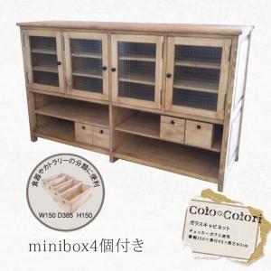 食器棚 キャビネット 無垢 天然木 パイン材 木製 完成品 オシャレ Co-05 coto coto|2e-unit