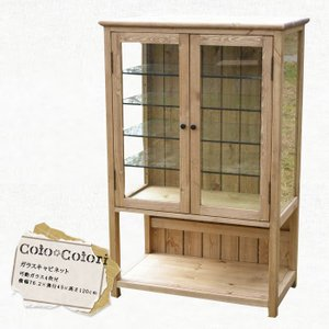 ガラスキャビネット 無垢 天然木 パイン材 木製 完成品 オシャレ Co-06 coto cotor|2e-unit