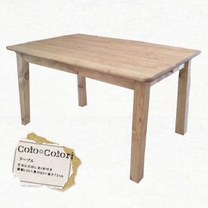 テーブル ダイニング 無垢 天然木 パイン材 木製 完成品 オシャレ Co-07 coto coto|2e-unit