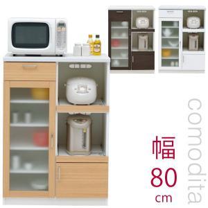 Comodita 幅80cmのミドルキッチンキャビネット 日本製&完成品 高級キッチン収納シリーズ 木製 キッチン収納 ダイニングボード 食器棚|2e-unit
