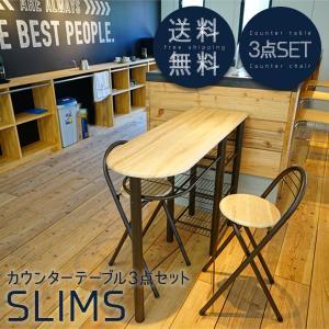 カウンターテーブル カウンターキッチン カウンターチェア カウンター収納 SLIMS 3点セット CT-1200 送料無料|2e-unit