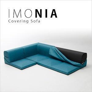 「和楽のIMONIA」 カバーリングコーナー3点ローソファセット コーナーソファ ロータイプ 送料無料|2e-unit
