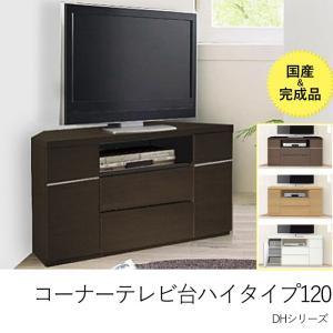 テレビ台 コーナ ハイタイプ 120 薄型 薄型コーナーテレビ台 ハイタイプ幅120cm シンプル|2e-unit