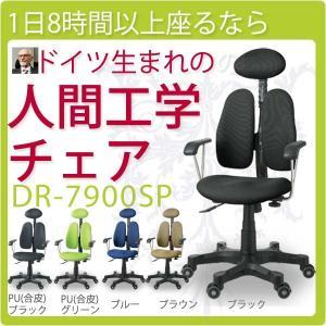 1日8時間以上座る人のためのOAチェア オフィスチェア エントリーモデル デュオレストDR-7900 送料無料|2e-unit