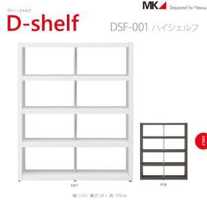 幅130cm 本棚 書棚 ハイシェルフ D-shelf MKマエダ   開梱設置無料|2e-unit