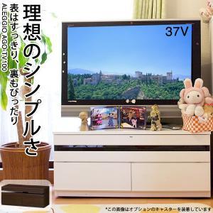 幅99×奥行42×高さ41.5cm 配線すっきり高級テレビ台 アレジオ 白 ダークブラウン AGO-  開梱設置料込み|2e-unit