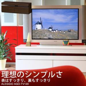 幅118.8×奥行42×高さ41.5cm 配線すっきり高級テレビ台 アレジオ 白 ダークブラウン A  開梱設置料込み|2e-unit