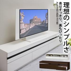 幅178×奥行42×高さ41.5cm 配線すっきり高級テレビ台 アレジオ 白 ダークブラウン AGO  開梱設置料込み|2e-unit