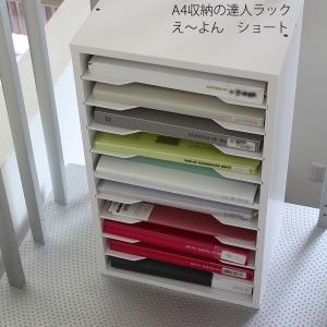 頑丈A4ラックえ〜よん ショート A4、大型本の書類整理棚 本棚 平積み式マガジンラック  送料無料|2e-unit