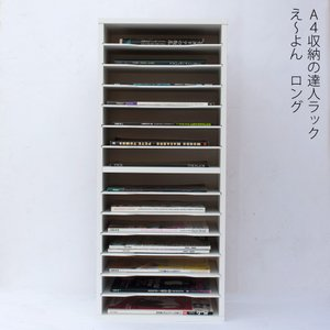 頑丈A4ラックえ〜よん ロング A4、大型本の書類整理棚 本棚 平積み式マガジンラック  送料無料|2e-unit