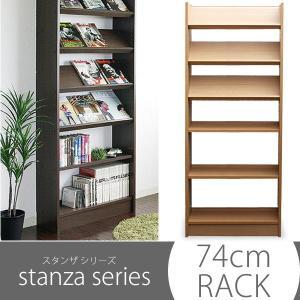 幅74cm ディスプレイもできるおしゃれ本棚 stanza series スタンツァシリーズ  木目 送料無料|2e-unit