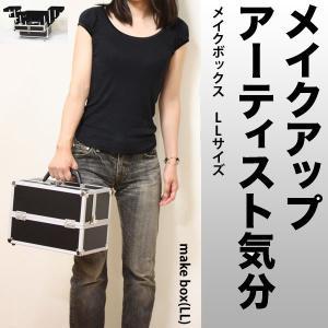 メイクボックス LLサイズ  コスメボックス メークボックス ブラック 完成家具 コスメ収納|2e-unit
